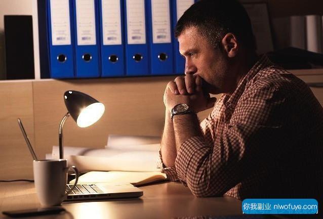如果真想靠副业生活,你真的准备好了吗?