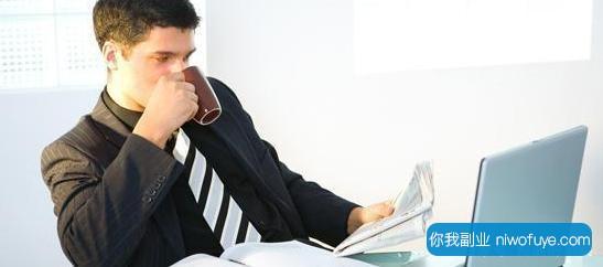 在下班时间自我学习,利用互联网搞一些副业