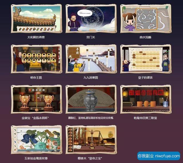 如今故宫博物馆的副业靠游戏赚钱