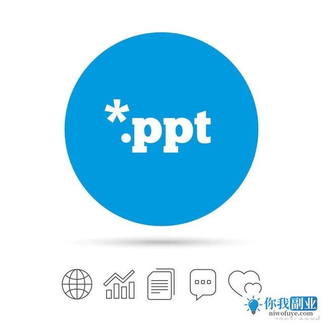 把PPT当副业,做好前面几步就可以了