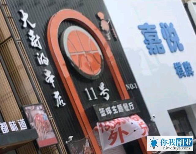 投资副业失败,刘志轩在沈阳投资了一个烧烤店