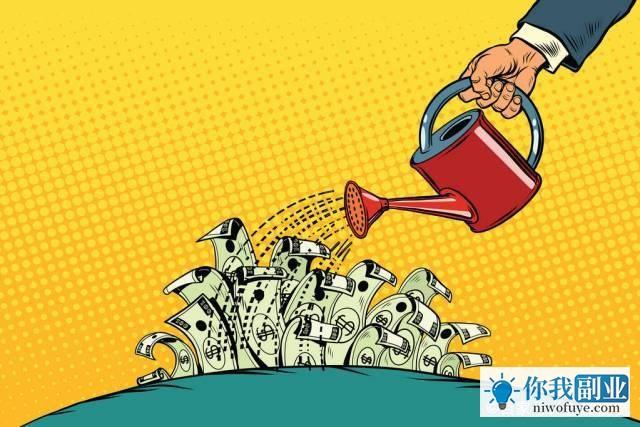 增加收入渠道,其实就是开启副业创收之路
