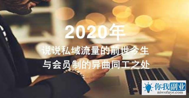 会员制电商将成为刺激副业经济的关键