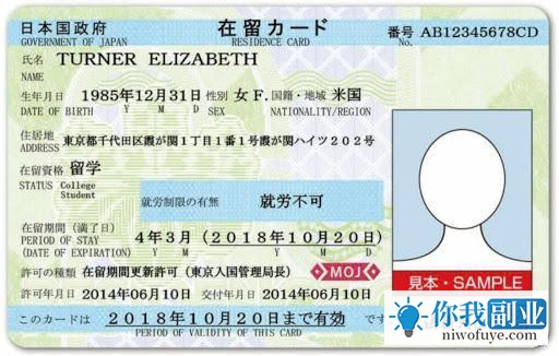 在日本的外国人工作签证,是不能够从事副业的